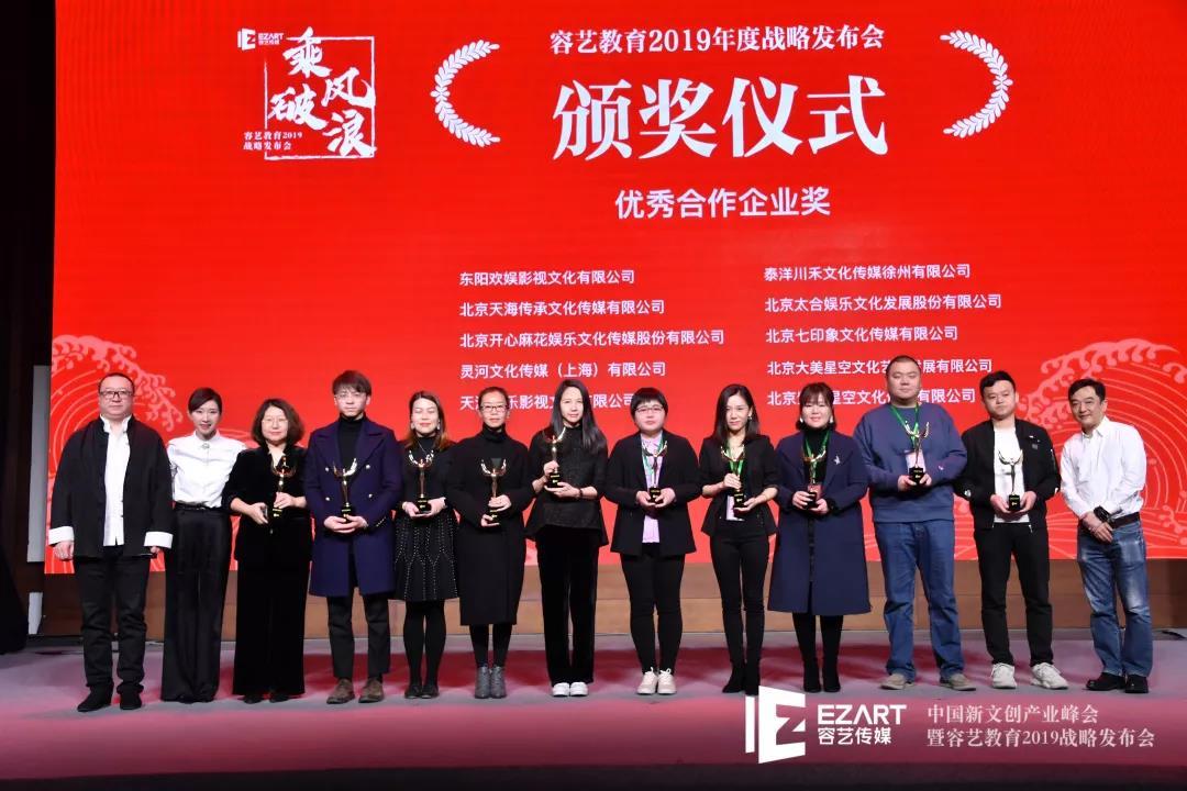http://rongyiedu-guanwang.oss-cn-beijing.aliyuncs.com/优秀合作企业 | 2019容艺和您,艺起出发