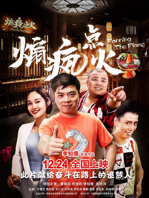 容艺电影制片人高级班学员导演《煽疯点火》即将全国上映!