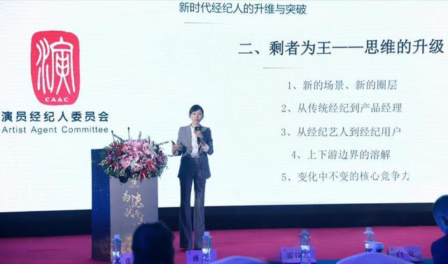 中演协演员经纪人委员会三周年大会圆满成功 李霞女士出席