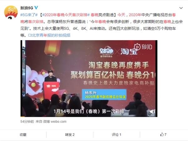 http://rongyiedu-guanwang.oss-cn-beijing.aliyuncs.com/央视春晚首次彩排 导演:很多大家期盼的在春晚上会见到