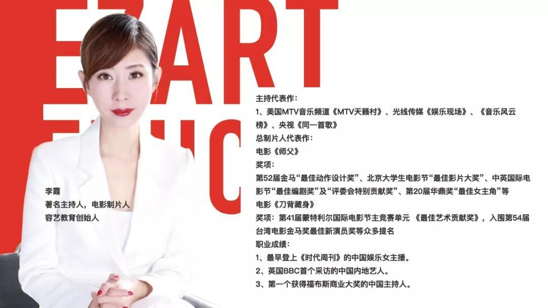 http://rongyiedu-guanwang.oss-cn-beijing.aliyuncs.com/高情商,赢职场,李霞分析娱乐圈里那些必须要有的情商