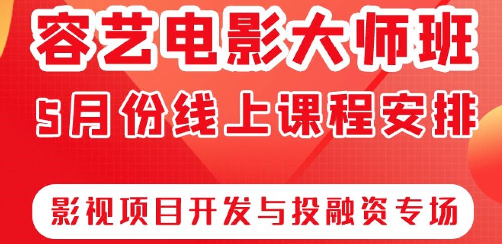 http://rongyiedu-guanwang.oss-cn-beijing.aliyuncs.com/制片人大师班|5月线上影视项目开发与投融资专场